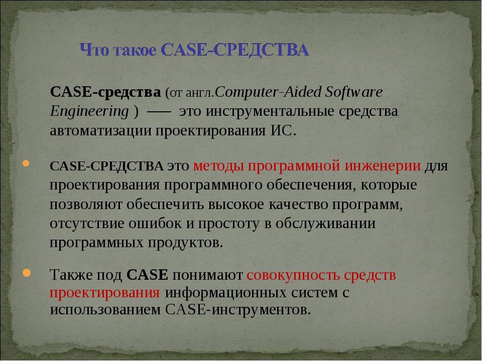 CASE-средства (от англ.Computer-Aided Software Engineering) —– это инструме...