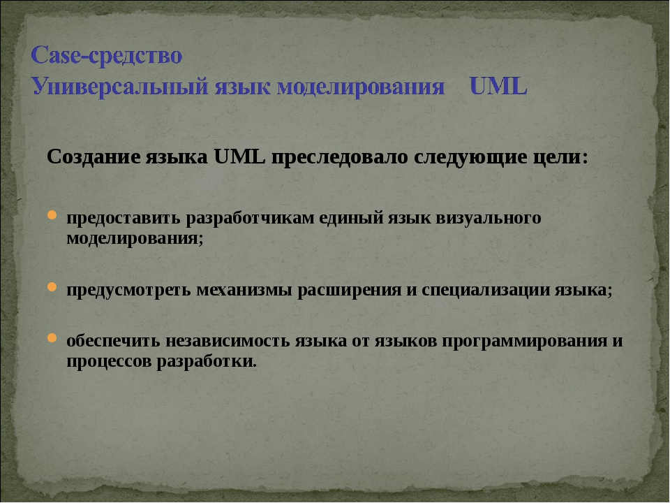 Создание языка UML преследовало следующие цели: предоставить разработчикам ед...