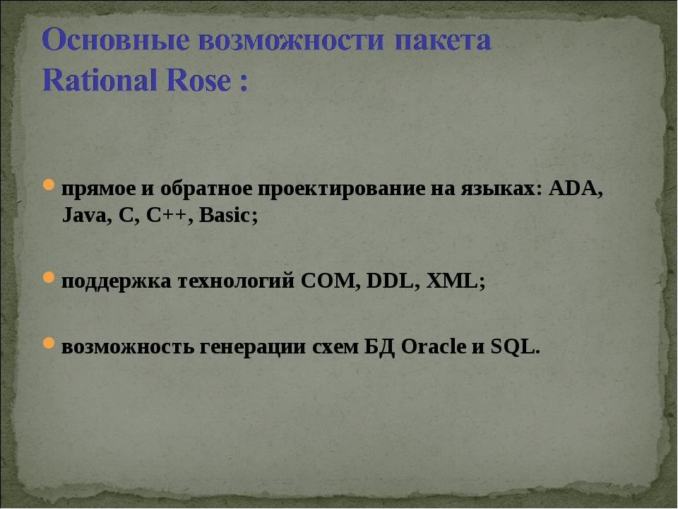 прямое и обратное проектирование на языках: ADA, Java, С, C++, Basic; поддерж...
