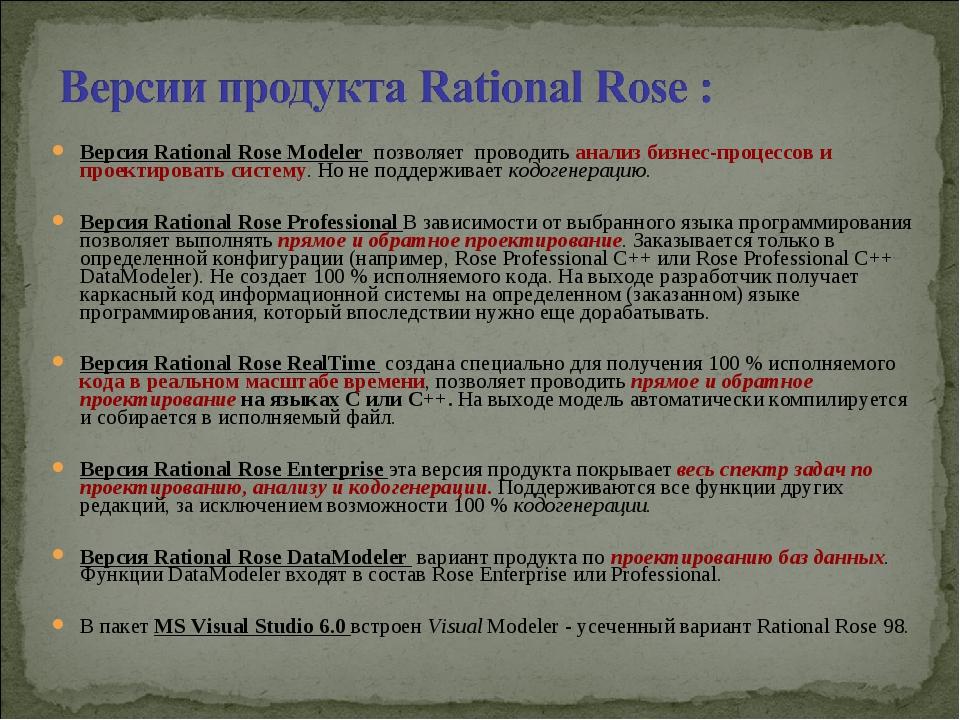 Версия Rational Rose Modeler позволяет проводить анализ бизнес-процессов и пр...