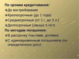 По срокам кредитования: До востребования Краткосрочные (до 1 года) Среднесроч