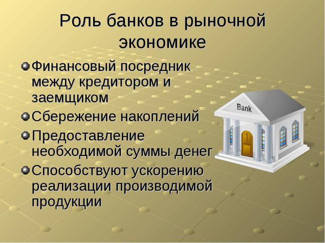 Роль банков в рыночной экономике Финансовый посредник между кредитором и заем...
