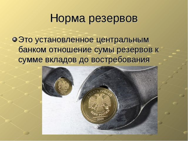 Норма резервов Это установленное центральным банком отношение сумы резервов к...