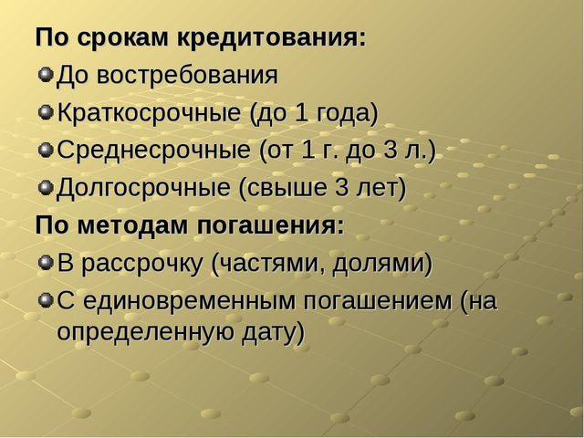 По срокам кредитования: До востребования Краткосрочные (до 1 года) Среднесроч...