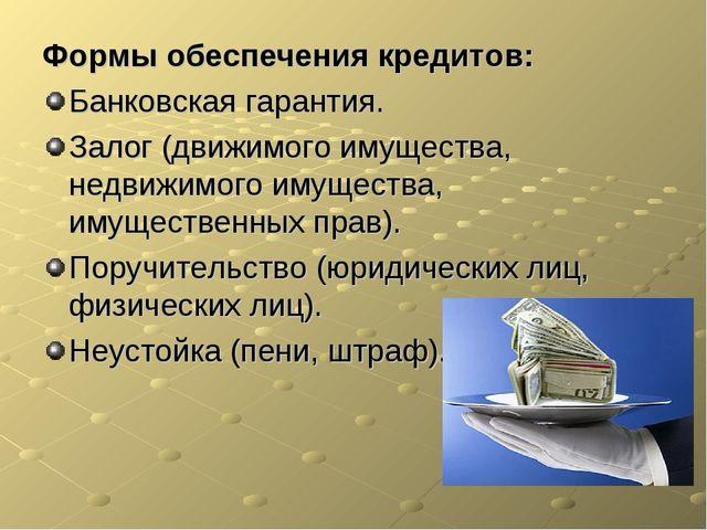 Формы обеспечения кредитов: Банковская гарантия. Залог (движимого имущества,...