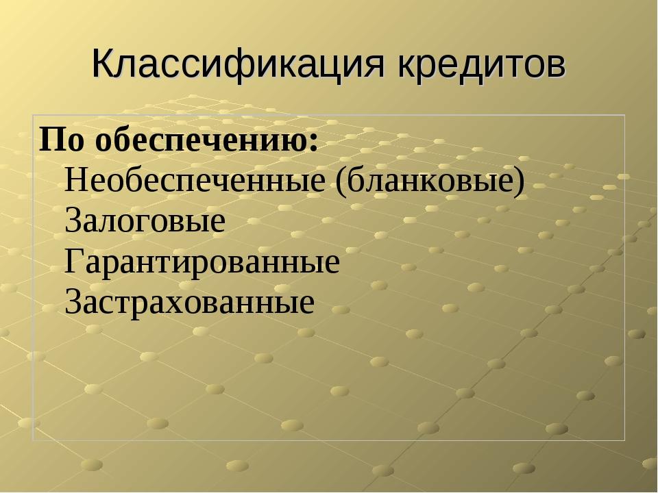 Классификация кредитов