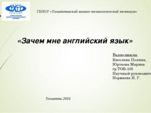 ГБПОУ «Тольяттинский химико-технологический техникум» «Зачем мне английский я