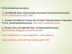 Использованные ресурсы: 1. Английский язык: перспективы изучения [Электронный