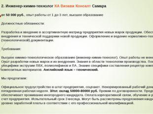 2. Инженер-химик-технолог КА Визави Консалт Самара от 50 000 руб., опыт работ