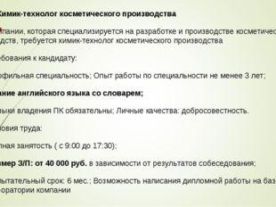 5. Химик-технолог косметического производства Компании, которая специализируе