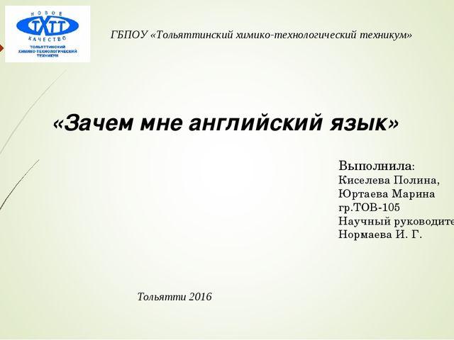 ГБПОУ «Тольяттинский химико-технологический техникум» «Зачем мне английский я...