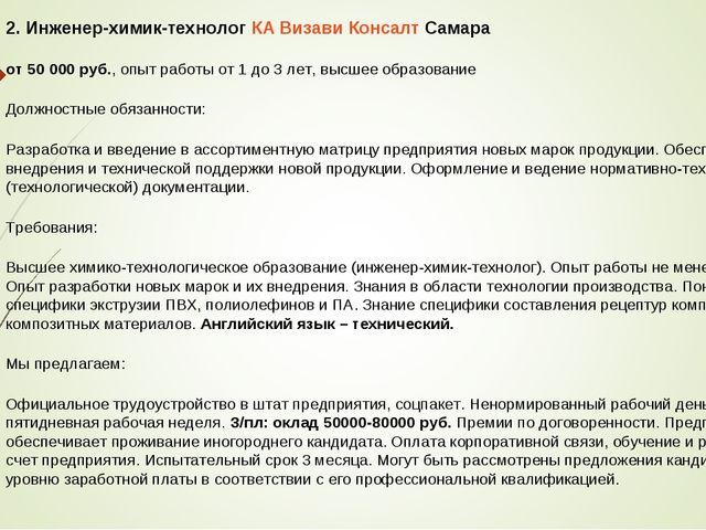 2. Инженер-химик-технолог КА Визави Консалт Самара от 50 000 руб., опыт работ...