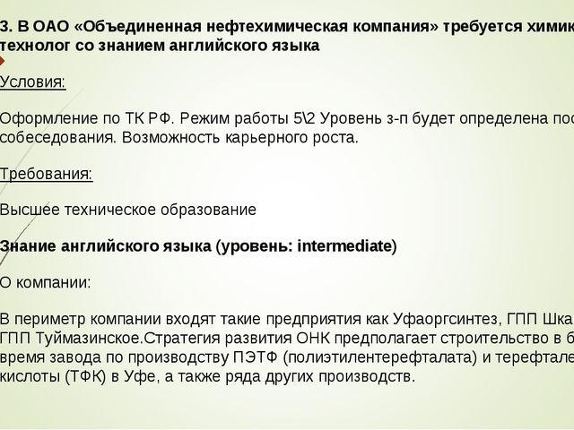 3. В ОАО «Объединенная нефтехимическая компания» требуется химик - технолог с...