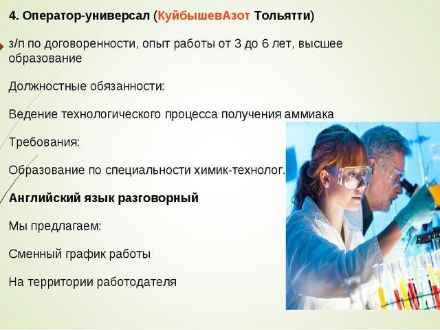 4. Оператор-универсал (КуйбышевАзот Тольятти) з/п по договоренности, опыт раб...
