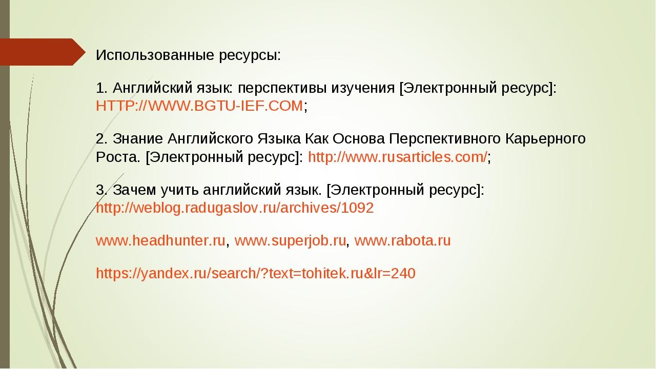 Использованные ресурсы: 1. Английский язык: перспективы изучения [Электронный...