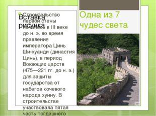 Одна из 7 чудес света находится в Китае-это великая китайская стена Строитель