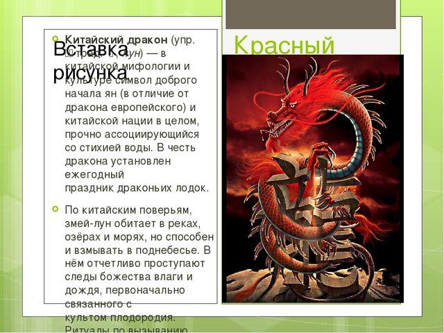 Красный дракон Китайский дракон (упр. 龙,трад. 龍, лун) — в китайской мифоло...