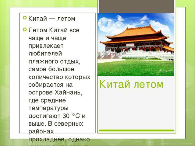 Китай летом Китай — летом Летом Китай все чаще и чаще привлекает любителей пл...