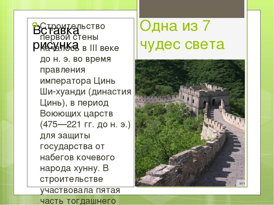 Одна из 7 чудес света находится в Китае-это великая китайская стена Строитель...