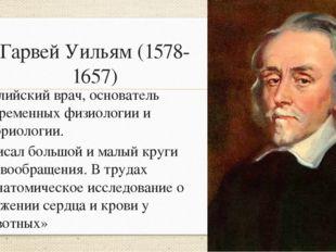 Гарвей Уильям (1578-1657) английский врач, основатель современных физиологии