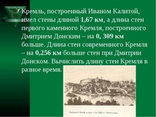 Кремль, построенный Иваном Калитой, имел стены длиной 1,67 км, а длина стен п