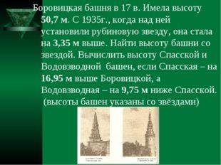 Боровицкая башня в 17 в. Имела высоту 50,7 м. С 1935г., когда над ней установ