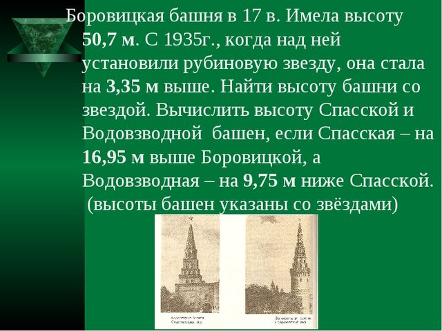 Боровицкая башня в 17 в. Имела высоту 50,7 м. С 1935г., когда над ней установ...