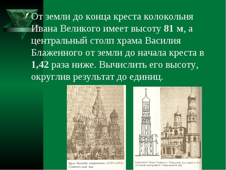 От земли до конца креста колокольня Ивана Великого имеет высоту 81 м, а центр...