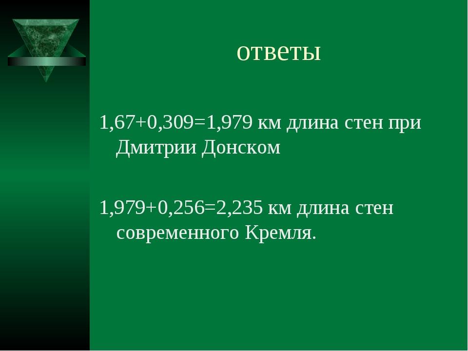 ответы 1,67+0,309=1,979 км длина стен при Дмитрии Донском 1,979+0,256=2,235 к...