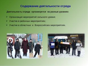 Содержание деятельности отряда  Деятельность отряда организуется на разных у