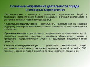 Основные направления деятельности отряда и основные мероприятия: Патриотическ