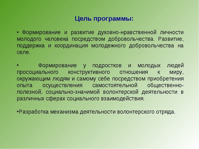 Цель программы: Формирование и развитие духовно-нравственной личности молод...