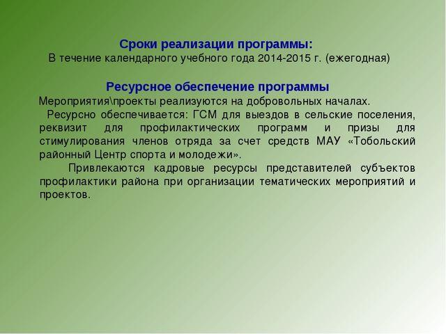Сроки реализации программы: В течение календарного учебного года 2014-2015 г...