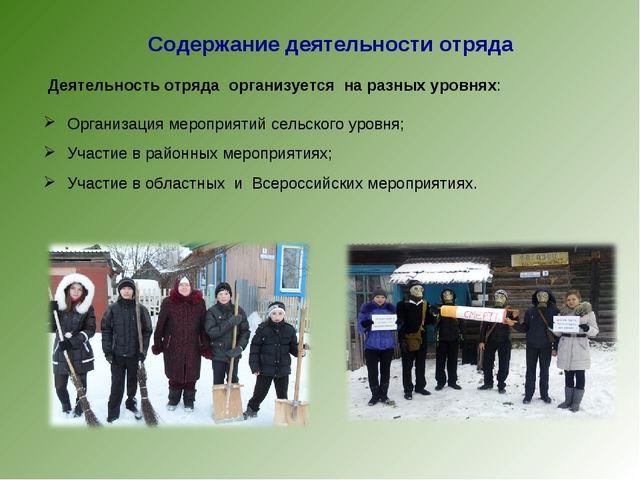 Содержание деятельности отряда  Деятельность отряда организуется на разных у...