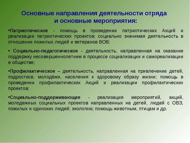 Основные направления деятельности отряда и основные мероприятия: Патриотическ...