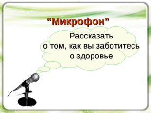 """""""Микрофон"""" Рассказать о том, как вы заботитесь о здоровье"""