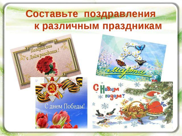 Составьте поздравления к различным праздникам