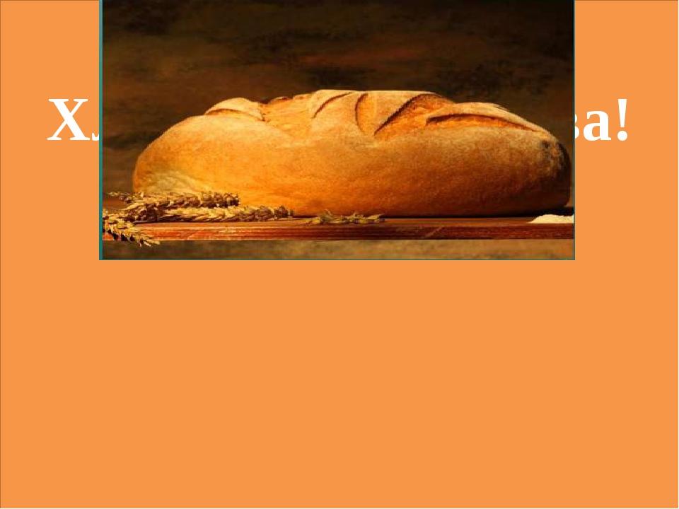 Хлеб – всему голова!