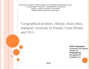 Geographical position, climate, main cities, transport, economy in Russia, Gr
