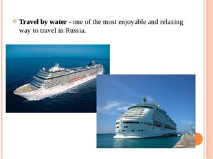 Travel by water - one of the most enjoyable and relaxing way to travel in Rus