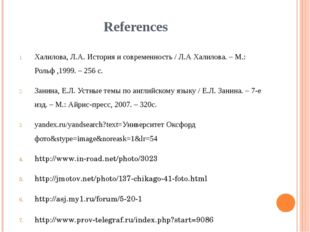 References Халилова, Л.А. История и современность / Л.А Халилова. – М.: Рольф