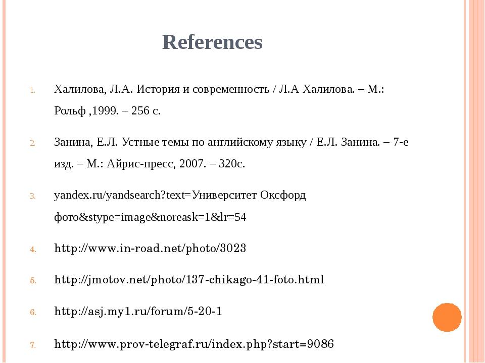 References Халилова, Л.А. История и современность / Л.А Халилова. – М.: Рольф...