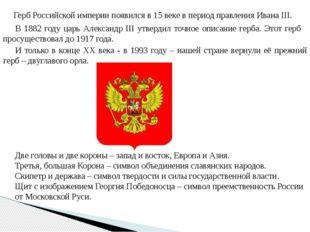 Герб Российской империи появился в 15 веке в период правления Ивана III. В 1