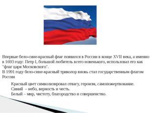 Впервые бело-сине-красный флаг появился в России в конце XVII века, а именно