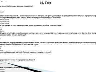 10. Тест 1. Что не является государственным символом? Герб Флаг Конституция Г