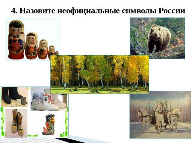 4. Назовите неофициальные символы России
