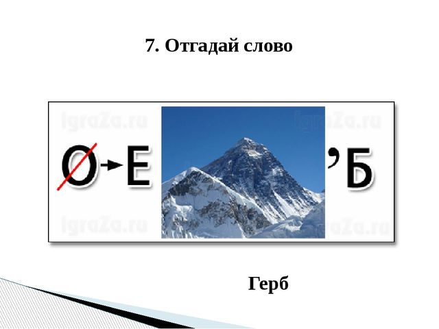 7. Отгадай слово Герб