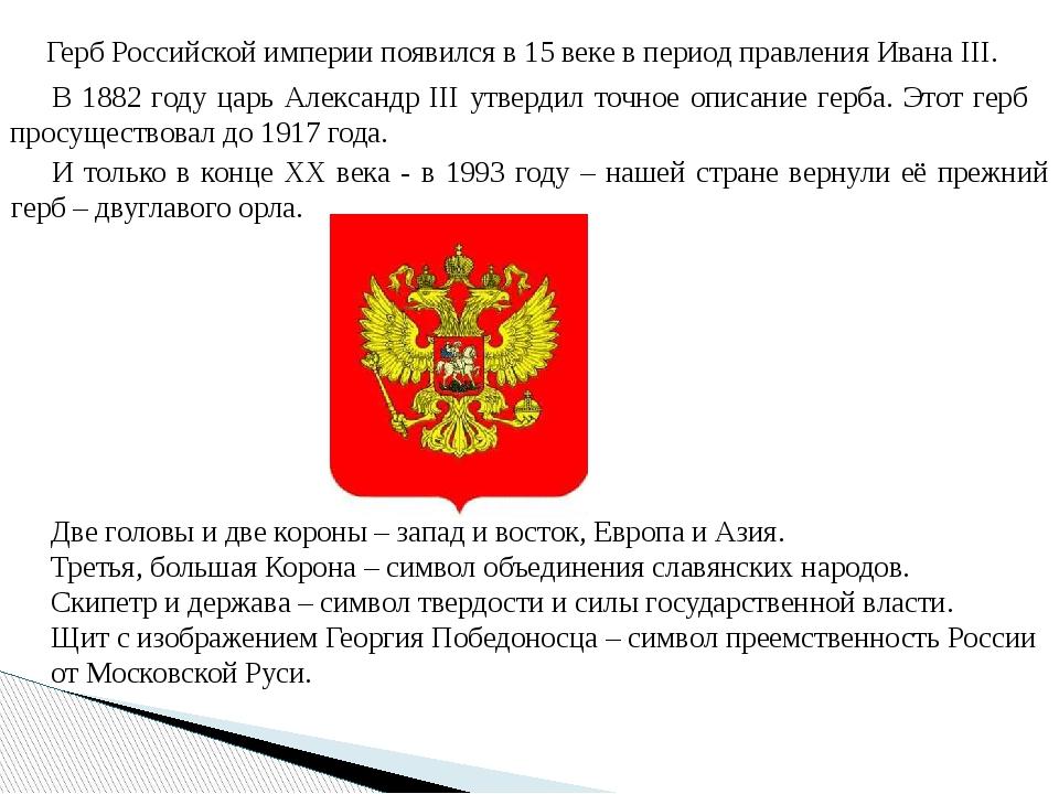 Герб Российской империи появился в 15 веке в период правления Ивана III. В 1...