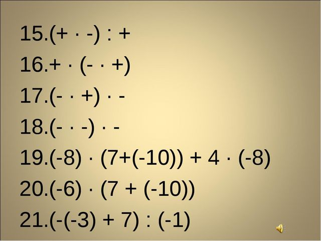 (+ ∙ -) : + + ∙ (- ∙ +) (- ∙ +) ∙ - (- ∙ -) ∙ - (-8) ∙ (7+(-10)) + 4 ∙ (-8) (...