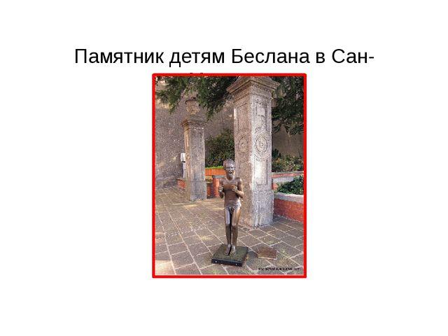 Памятник детям Беслана в Сан-Марино